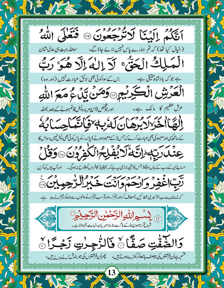 manzil_arabic_urdu_pocket_2