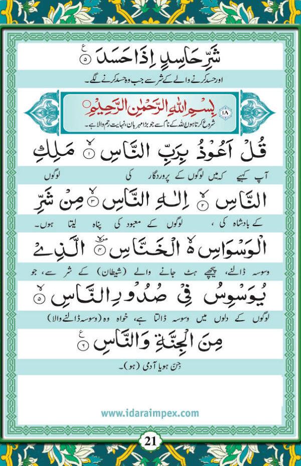 manzil_arabic_urdu_pocket_3