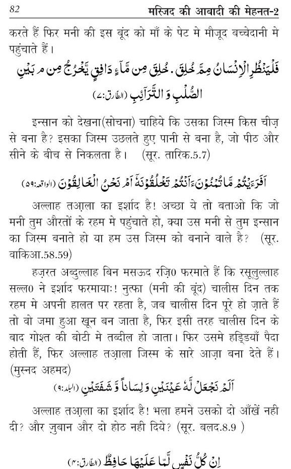 masjid_abadi_mehnat_H_part2_1