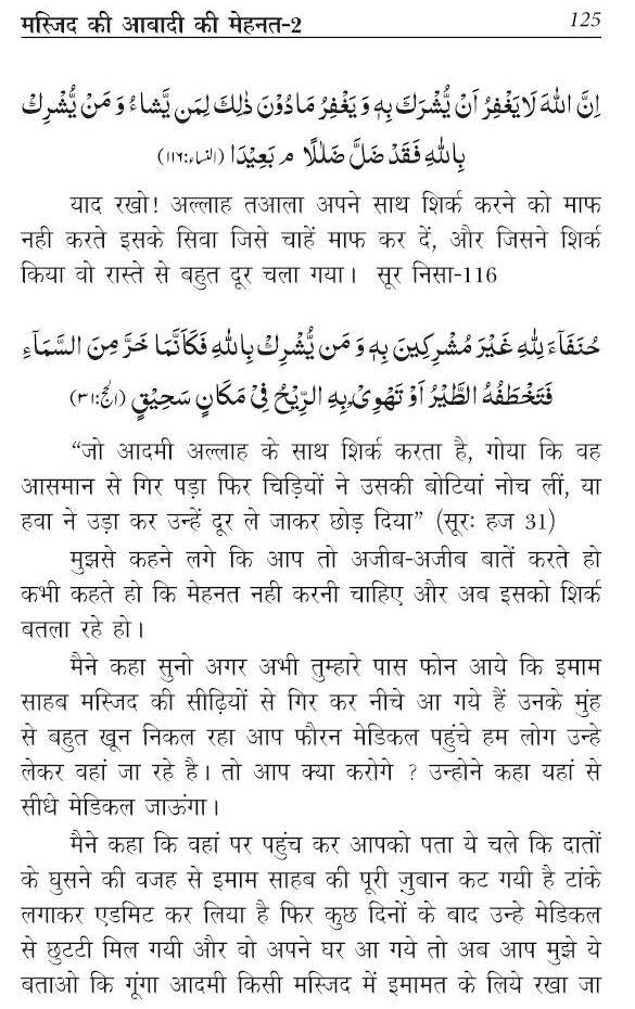 masjid_abadi_mehnat_H_part2_2