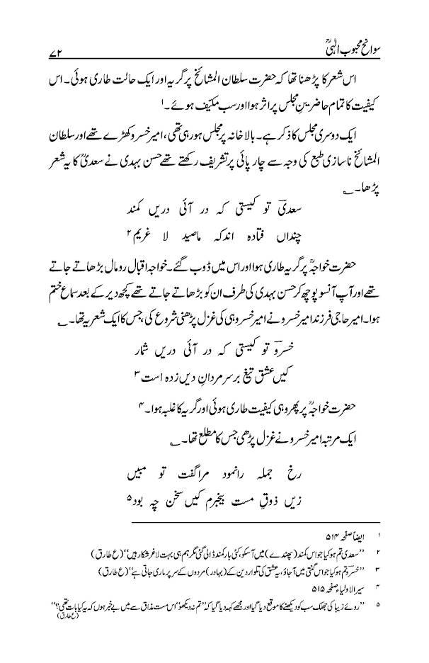 sawaneh_mehboob_elahi_nizamuddin_U_3