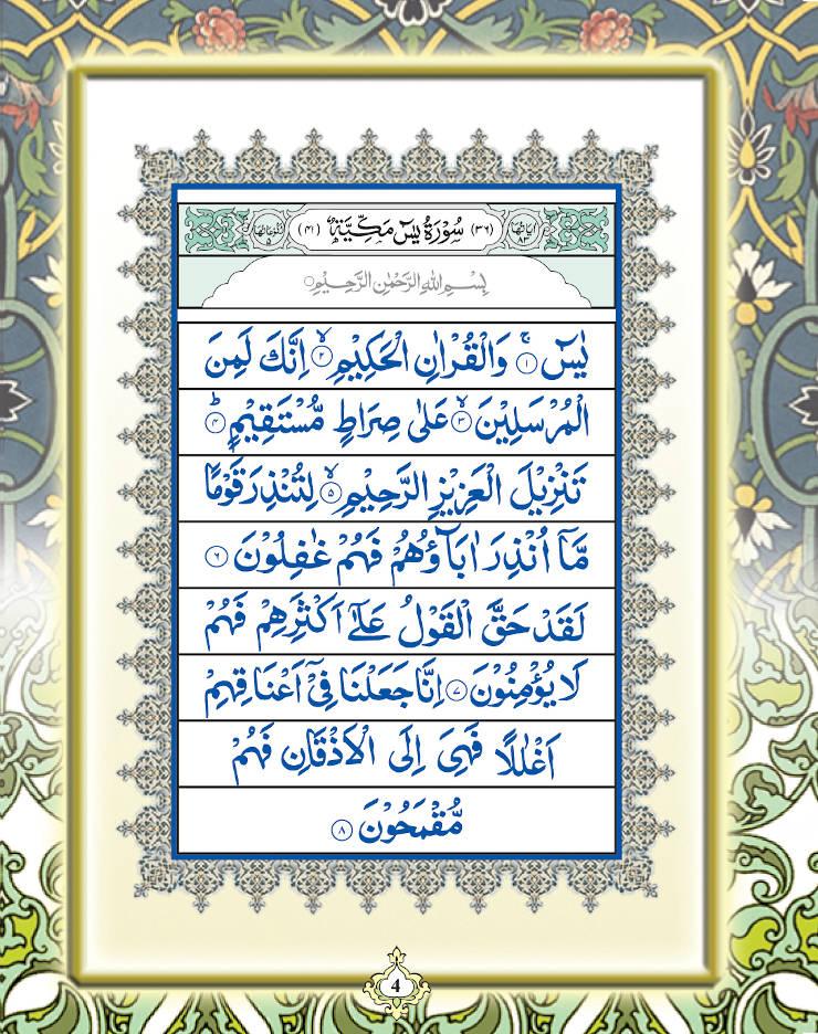 surah_yaseen_arabic_english_pocket_1