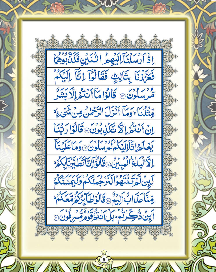 surah_yaseen_arabic_english_pocket_2