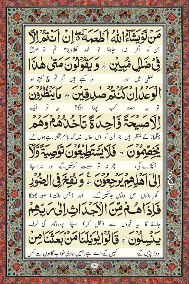 surah_yaseen_arabic_urdu_big_1