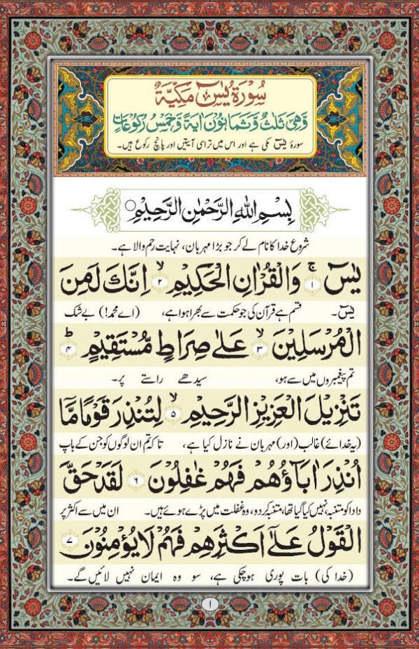 surah_yaseen_arabic_urdu_big_2