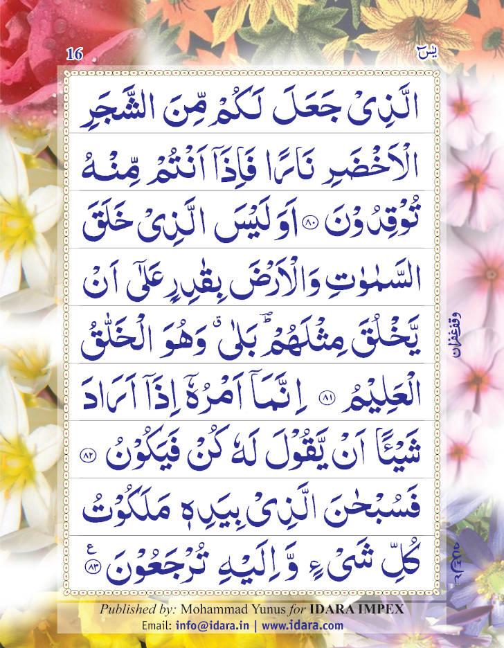 surah_yaseen_big_9_lines_3