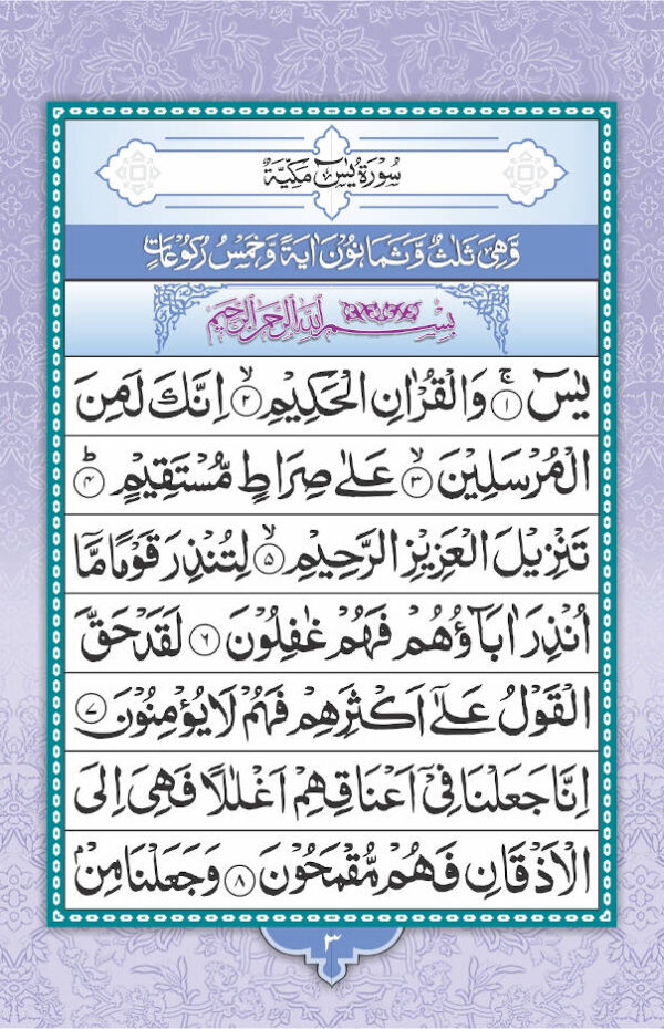 surah_yaseen_pocket_1