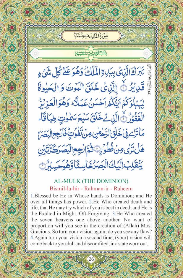 surah_yaseen_with_mulk_E_1