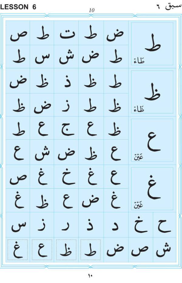 yassarnal_quran_part1_1