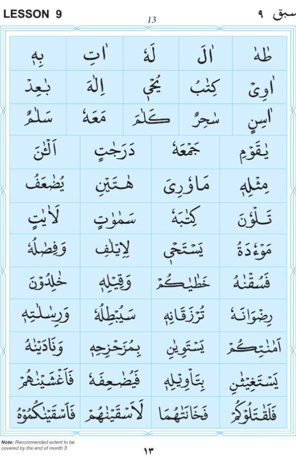 yassarnal_quran_part2_1