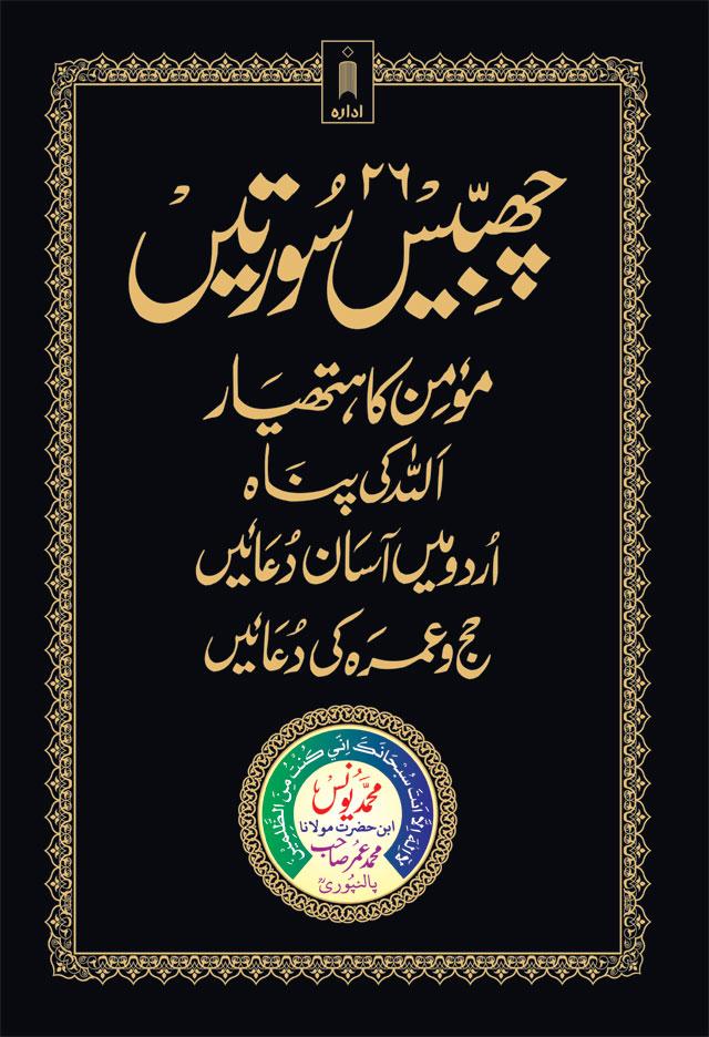 26_Suratein_Momin_ka_Hathyar_Urdu_HB