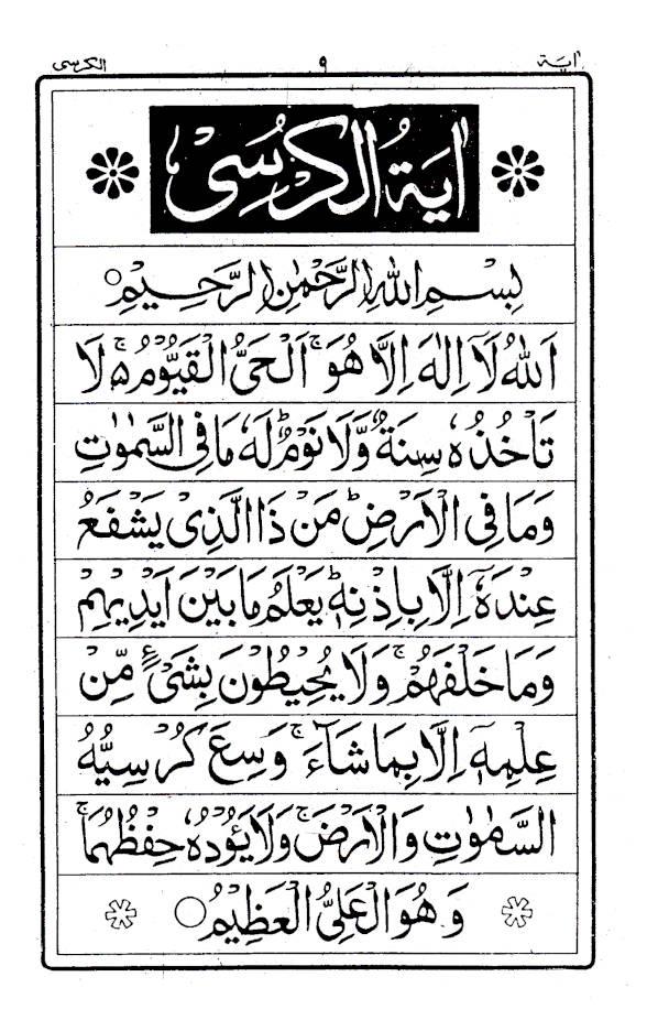26_Suratein_Momin_ka_Hathyar_Urdu_HB_1