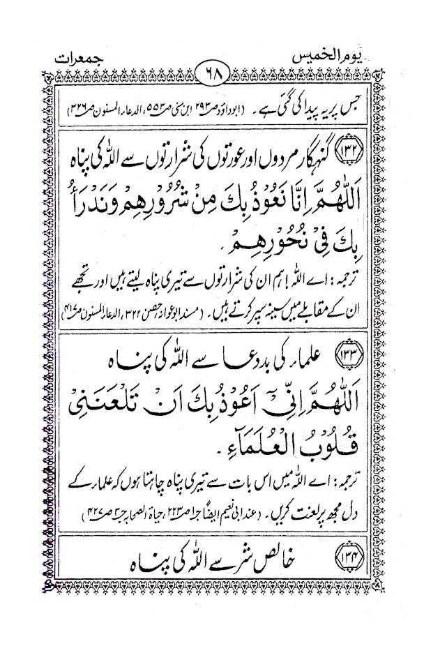 26_Suratein_Momin_ka_Hathyar_Urdu_HB_3
