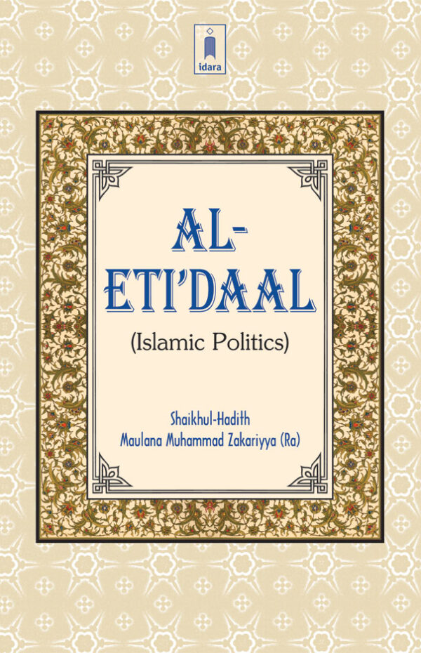 Al-Etidaal - Islamic Politics