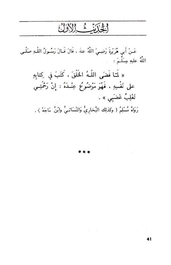 Forty_Hadith_Qudsi_An_Nawawi_2