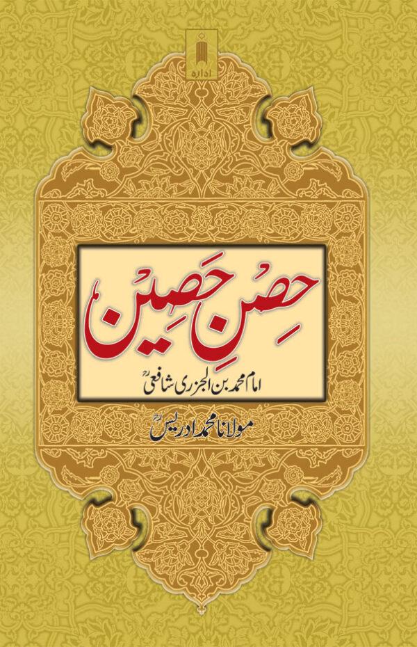 Hisne_Haseen_Urdu