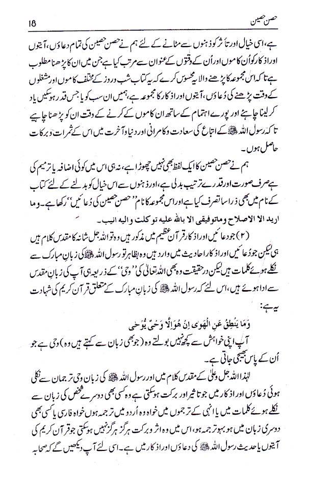 Hisne_Haseen_Urdu_1