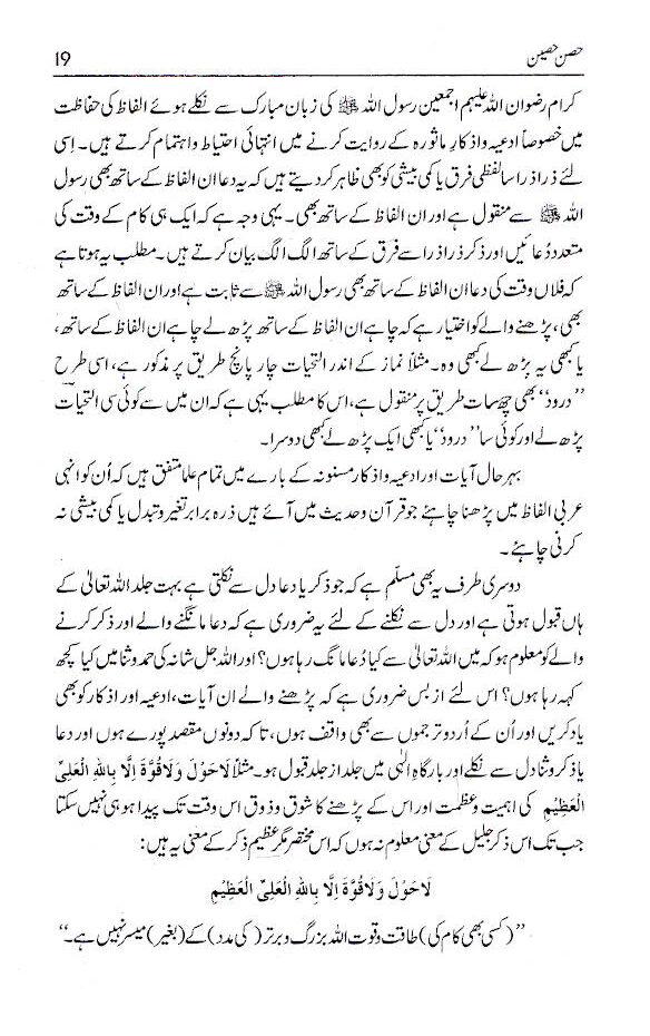Hisne_Haseen_Urdu_2