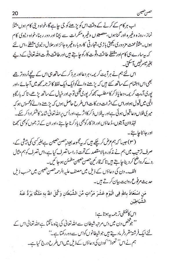 Hisne_Haseen_Urdu_3