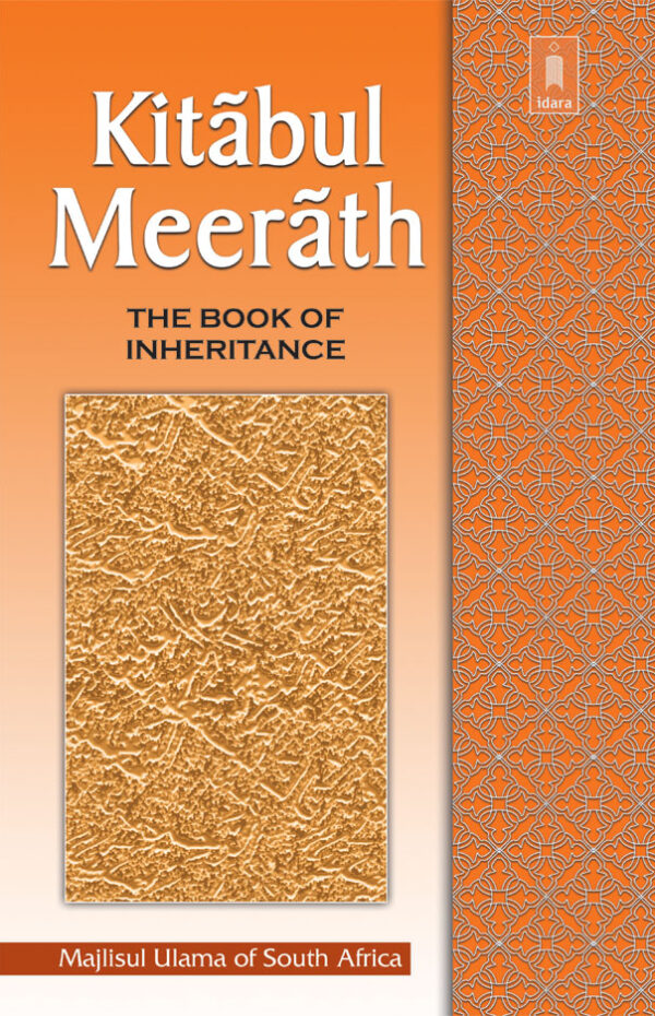Kitabul Meerath - The Book of Inheritance