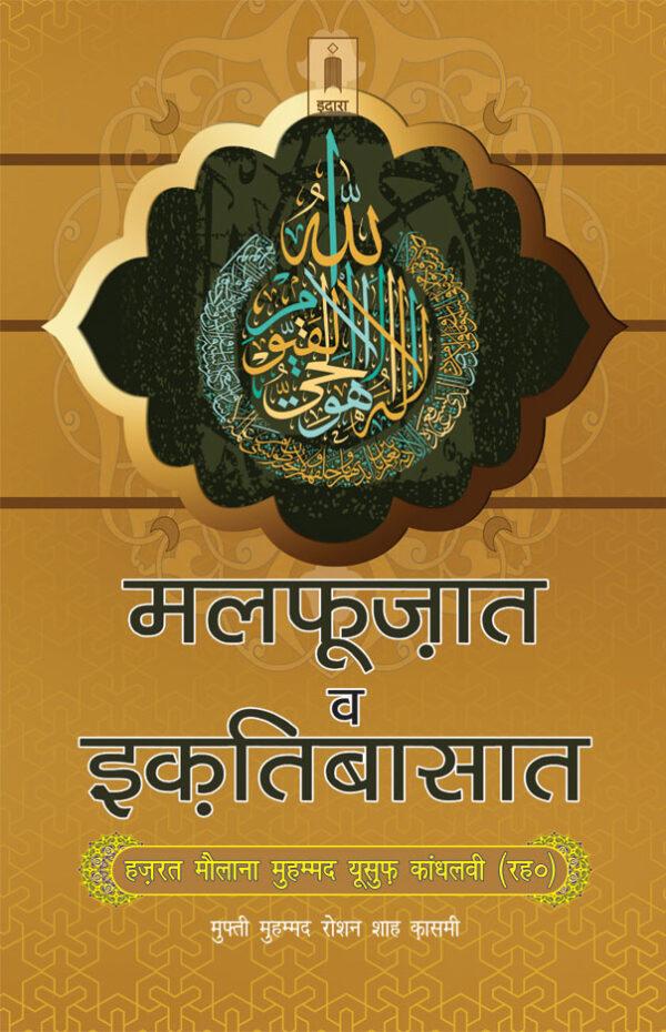 Malfoozat_wa_Iqtebasat_Yusuf_Hindi