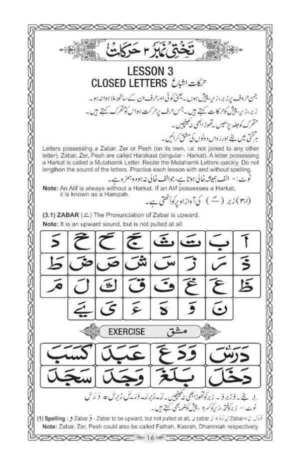 Noorani_Qaidah_B&W_NEW_3