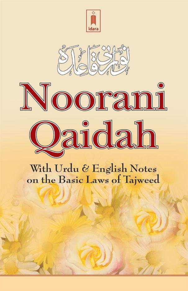 Noorani_Qaidah_English_B&W