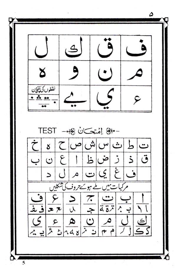 Noorani_Qaidah_English_B&W_1