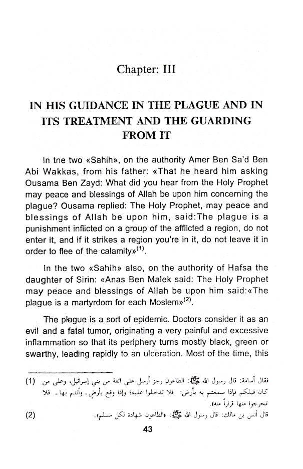 Prophetic_Medical_Science_2