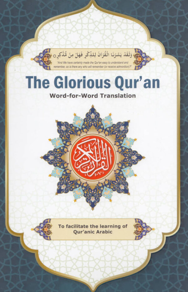 Quran_word-for-word_eng_EduSuite