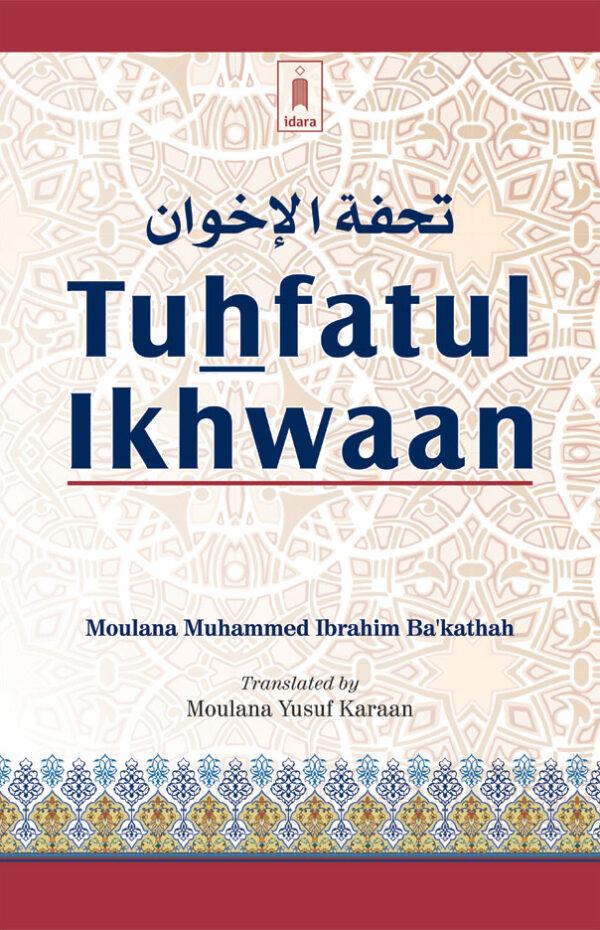 Tuhfatul Ikhwaan