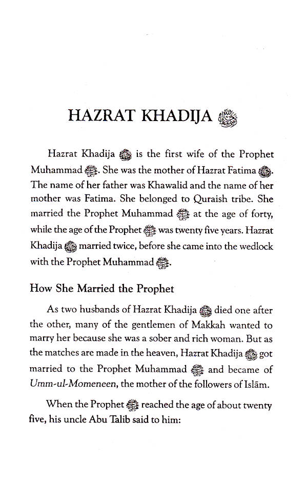 Wives_of_the_Holy_Prophet_1