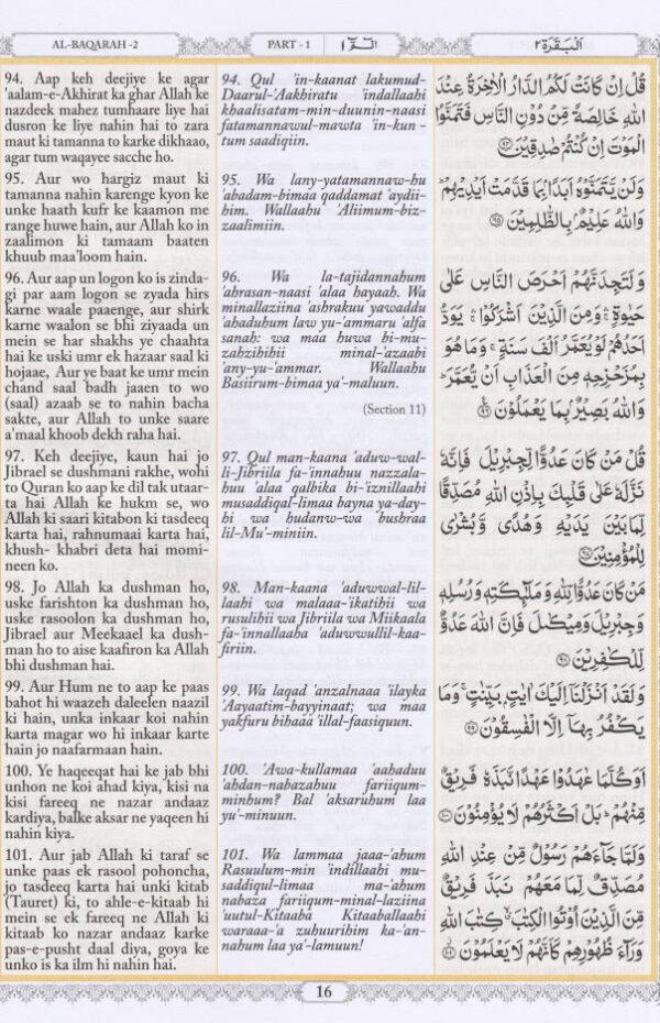 holy_quran_roman_urdu_huda_1
