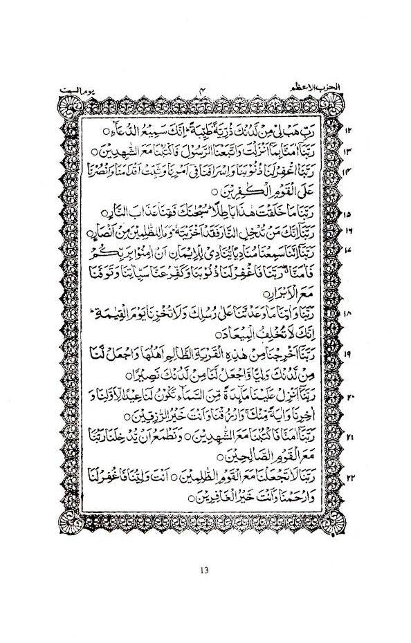 Al_Hizboul-Azam_French_1