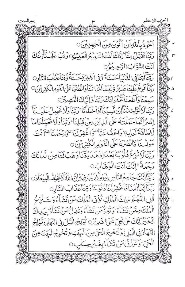 Al_Hizbul_Azam_English_2