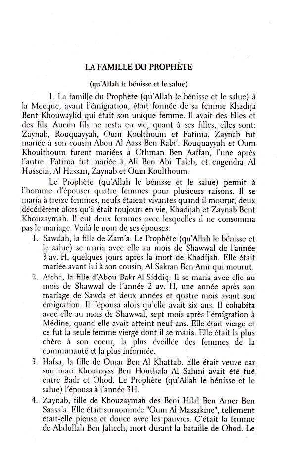 Ar-Rahiq_Al-Markhtum_French_3
