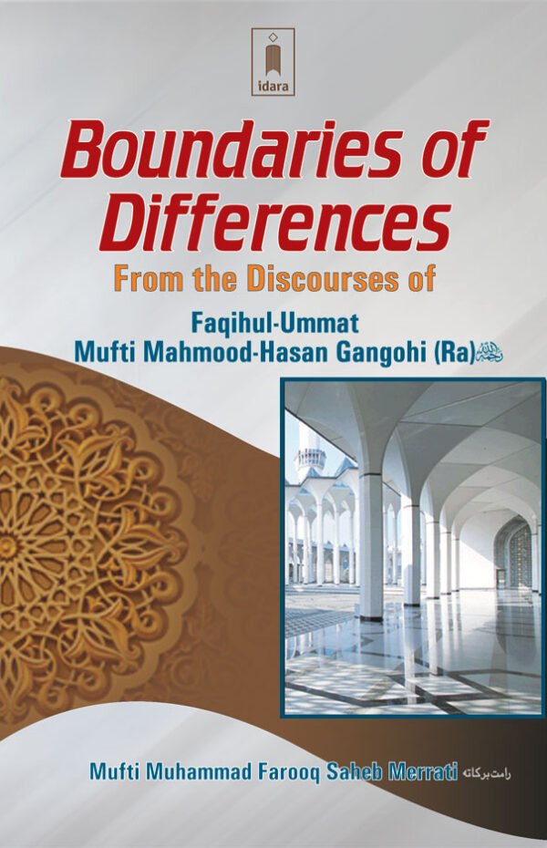 Boundaries of Differences