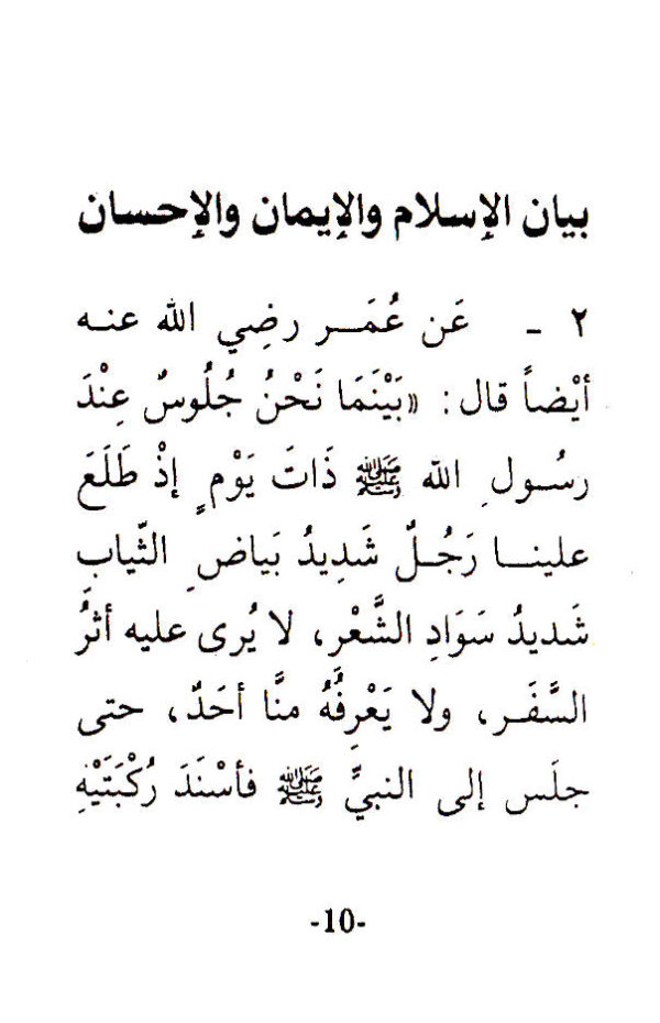 Collections_An_Nawawi_40_Hadith_Pkt_2