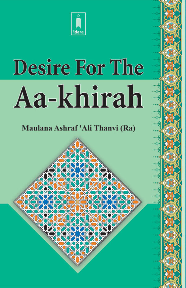 Desire for the Aakhirah