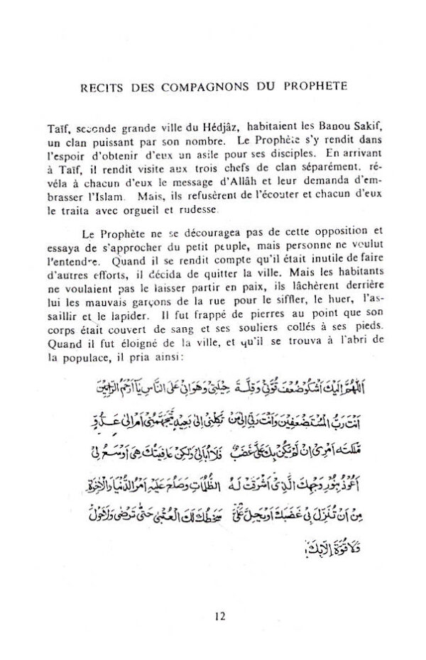Fazaile_Amaal_Vol-1_French_1