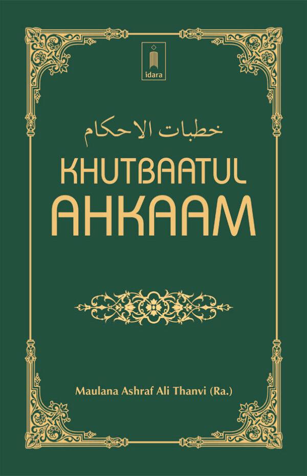 Khutbaatul Ahkam