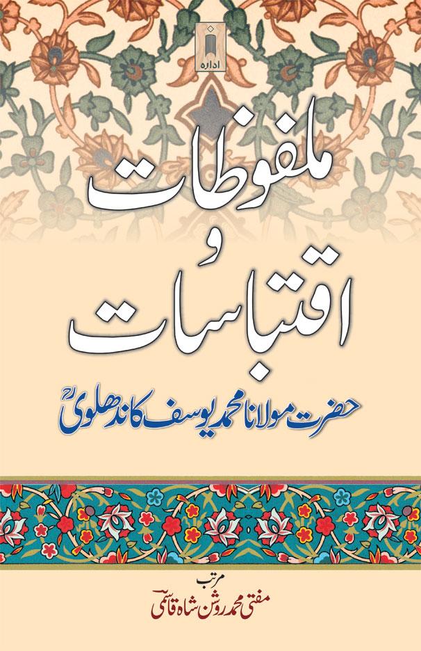 Malfoozat_wa_Iqatasabat_ML_Yusuf_Part-1