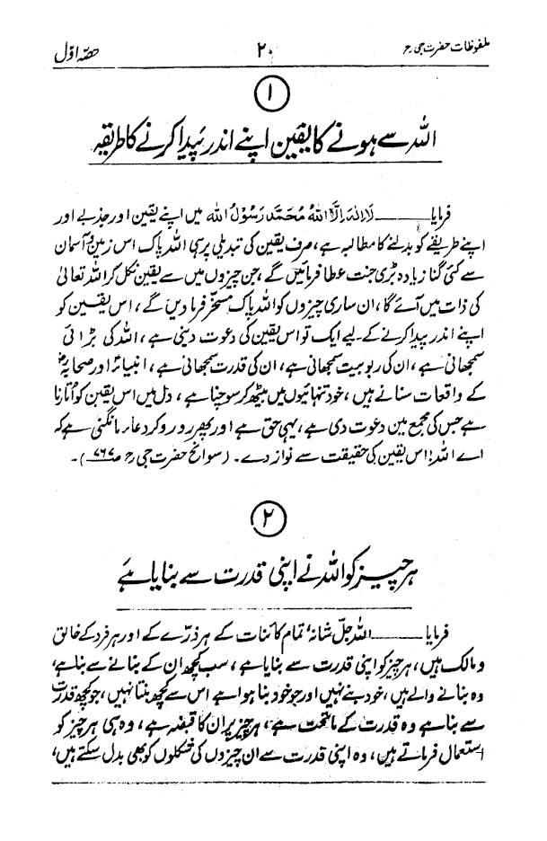 Malfoozat_wa_Iqatasabat_ML_Yusuf_Part-1_1