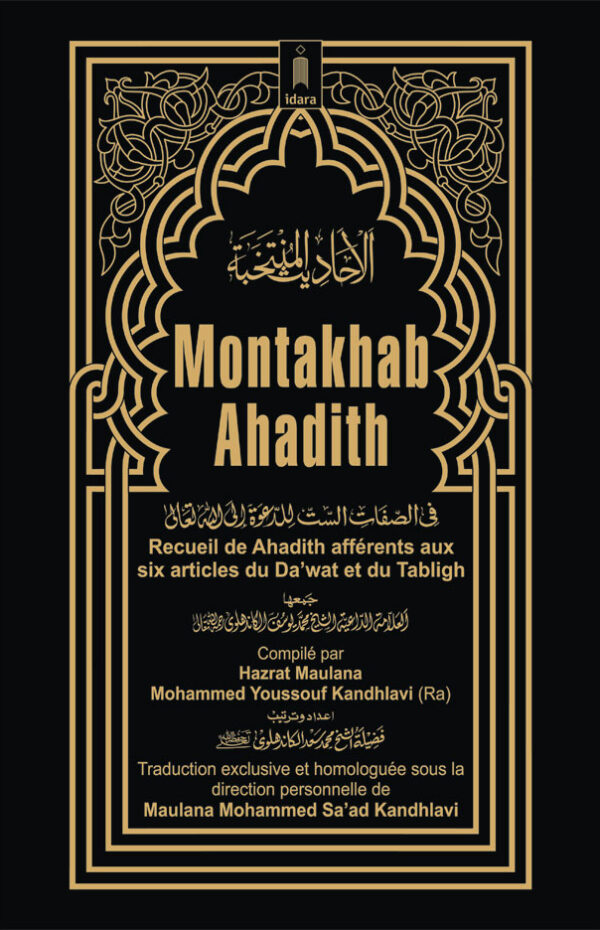 Montakhab Ahadith