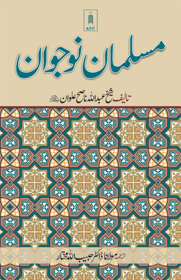 Musalman_Naujawan_Urdu