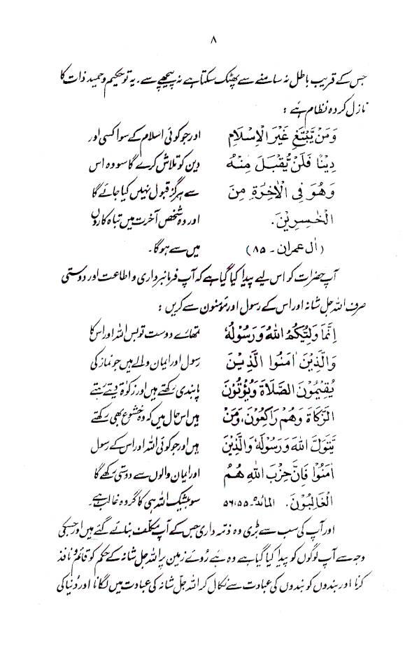 Musalman_Naujawan_Urdu_1