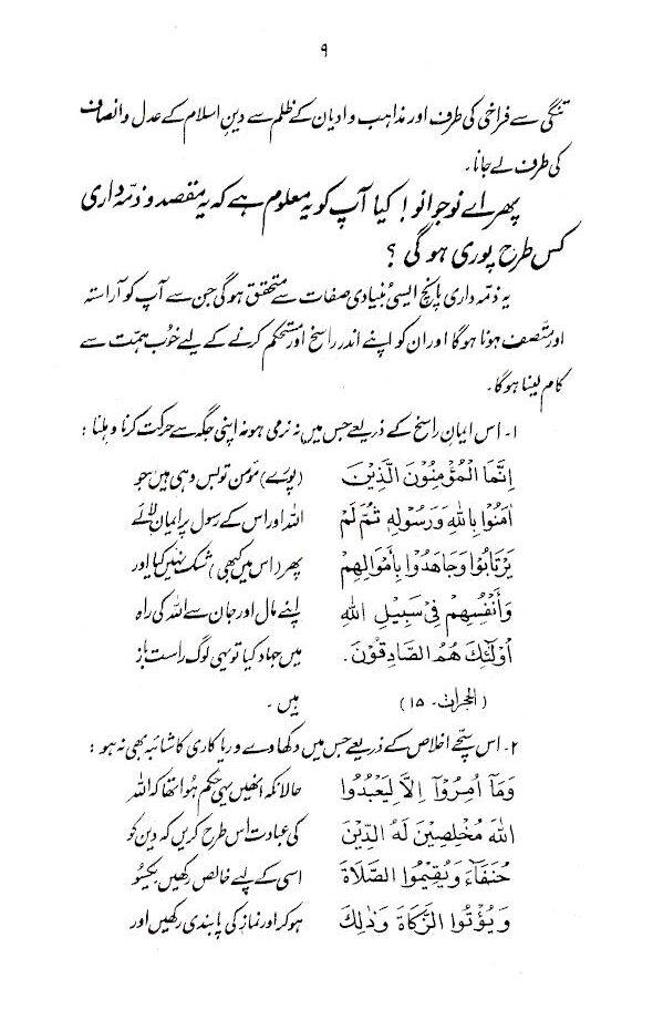 Musalman_Naujawan_Urdu_2
