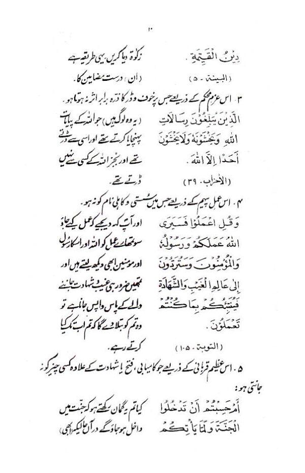 Musalman_Naujawan_Urdu_3