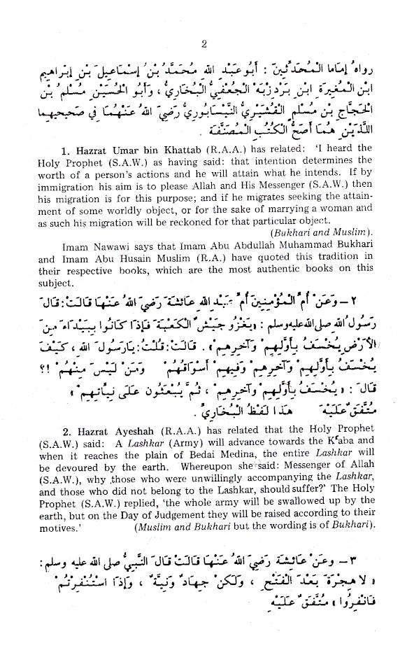 Riyadh-us-Saleheen_Eng_Vol-1_HB_1