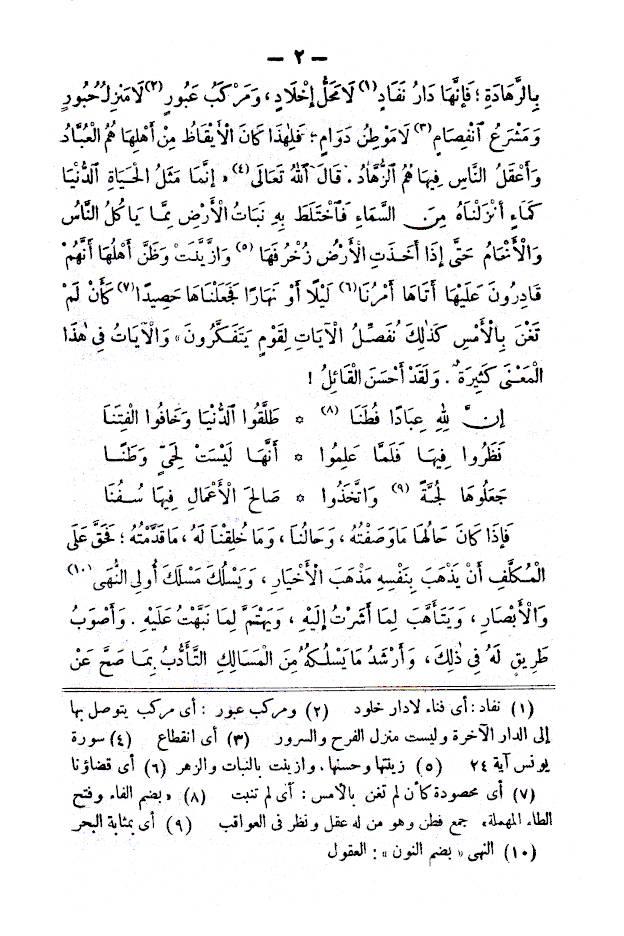 Riyadus_Saleheen_Arabic_1